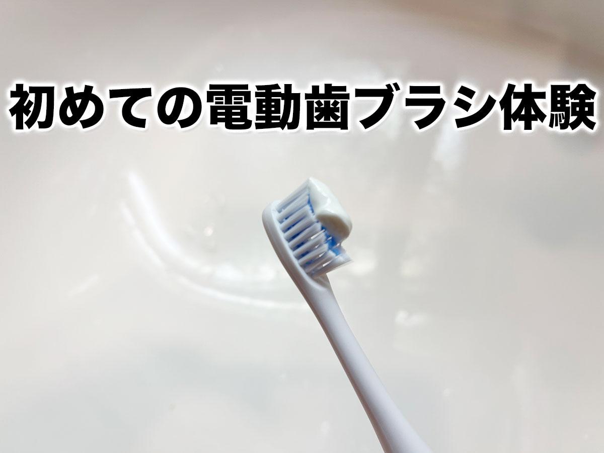 初めての電動歯ブラシ
