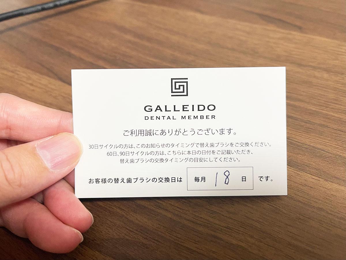 ガレイドの毎月交換する日をメモするカード