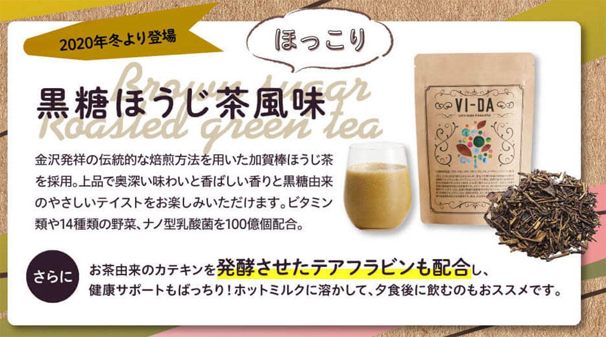 ヴィーダの黒糖ほうじ茶風味