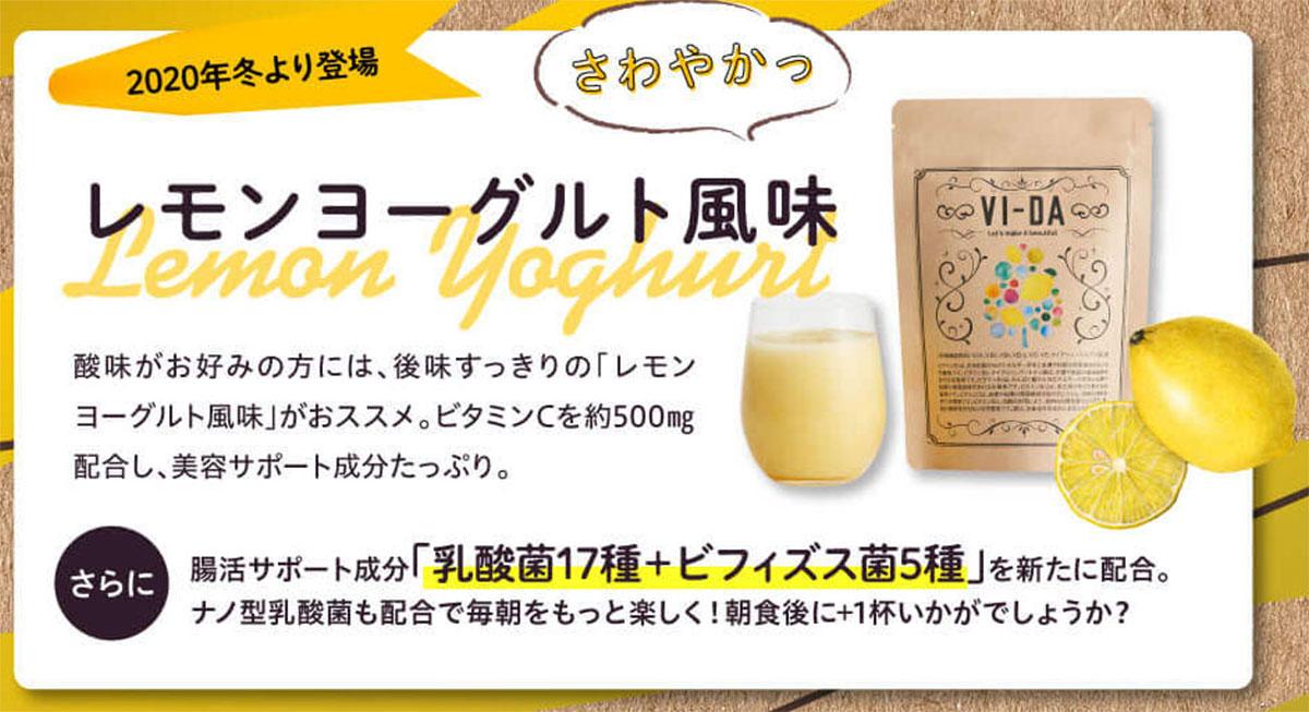 ヴィーダのレモンヨーグルト風味