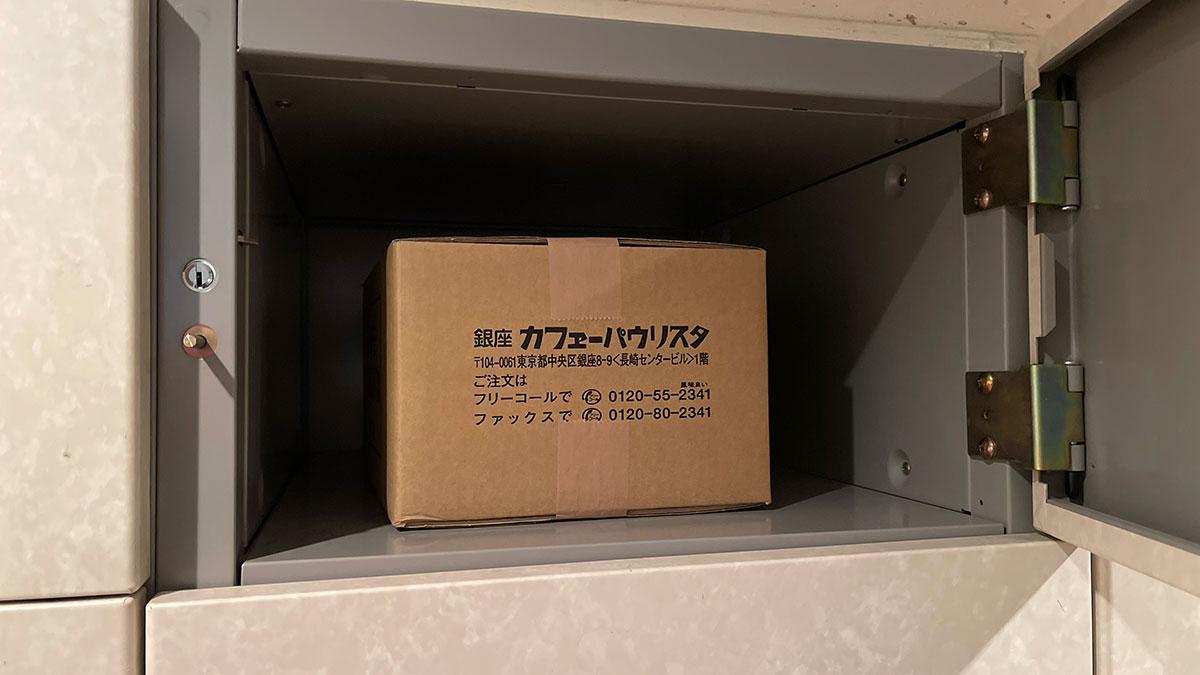 森のコーヒー(銀座カフェーパウリスタ)が宅配BOXに入ってた。