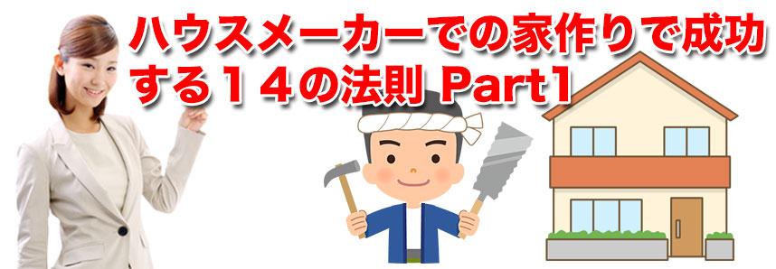 ハウスメーカーでの家作りで成功する14の法則 Part1