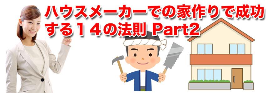ハウスメーカーでの家作りで成功する14の法則 Part2