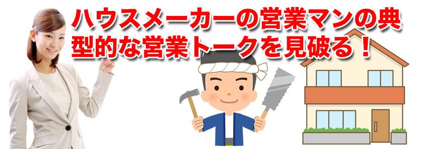 ハウスメーカーの営業マンの典型的な営業トークを見破る!