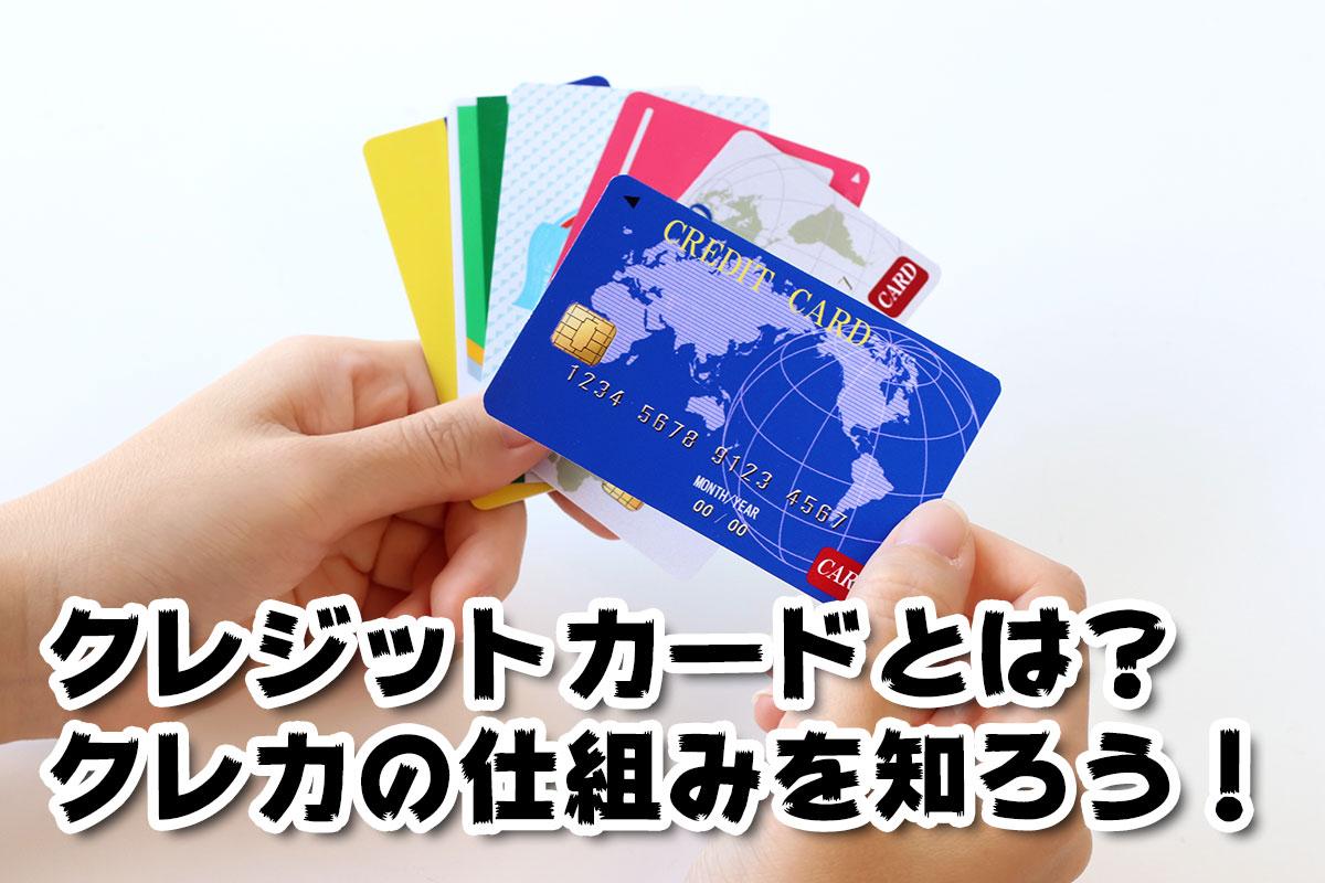 クレジットカードの仕組みのイメージ画像