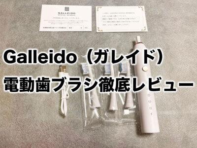 ガレイドの電動歯ブラシ徹底レビュー