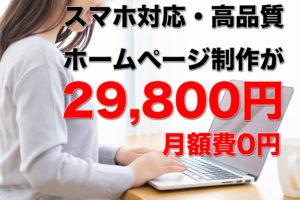 京都の格安ホームページ制作29,800円