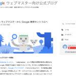 Googleウェブマスター向けブログ