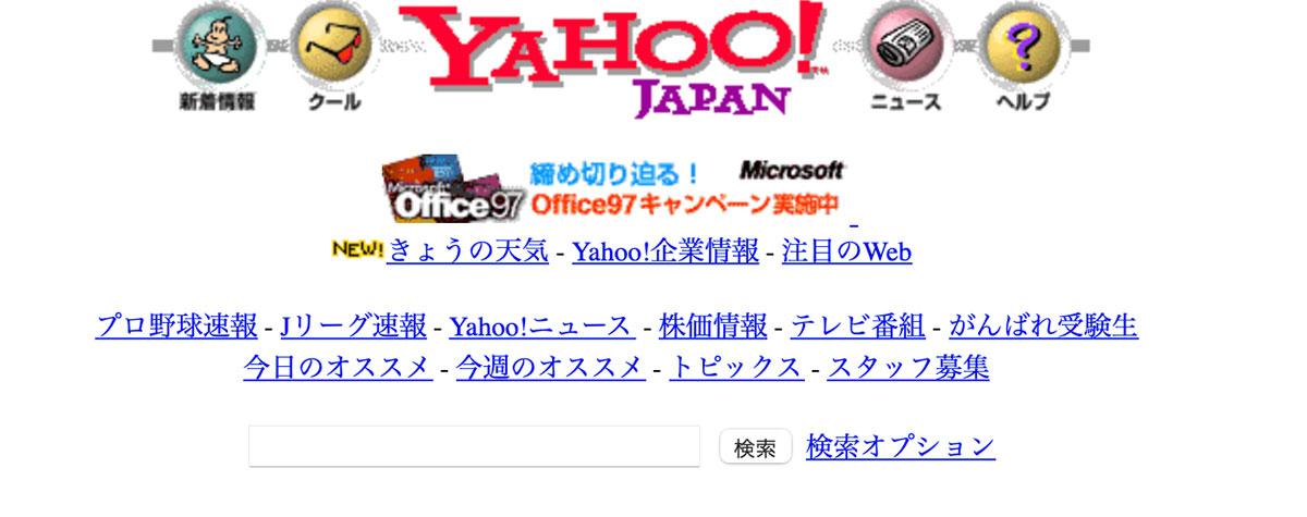 1997年代のYahoo! JAPAN