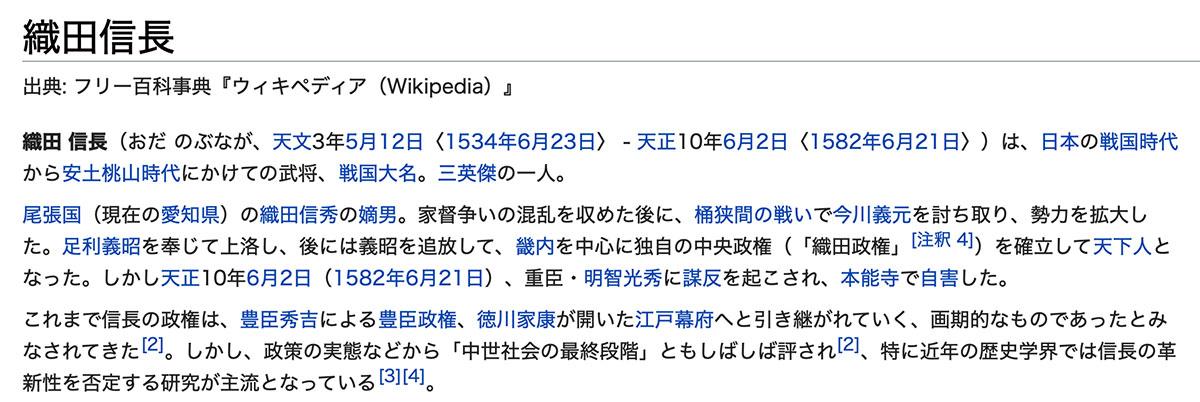 Wikipediaの良い内部リンクの例